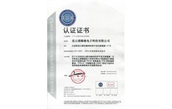 腾越ISO14001环境管理体系认证证书