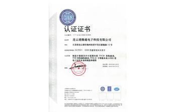 腾越ISO9001质量管理体系认证证书
