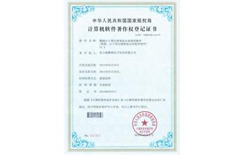 腾越IC卡预付费智能水表程序软件著作权证书