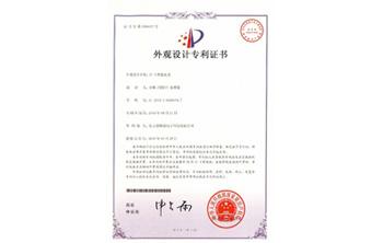 腾越IC卡智能水表-外观设计专利证书