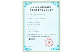 腾越超声波热量表程序软件著作权证书