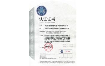 腾越OHSAS18001职业健康安全管理体系认证证书