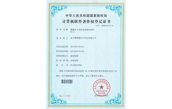 腾越电子远传水表程序软件著作权证书