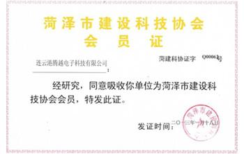 腾越菏泽市建设科技协会证书