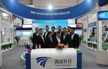 腾越15年北京展会