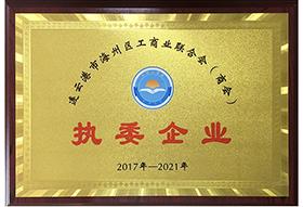 腾越科技入选连云港市海州区工商业联合会(商会)执委企业