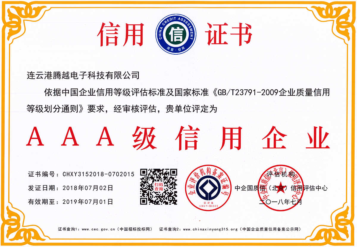 腾越科技AAA级信用企业信用证书