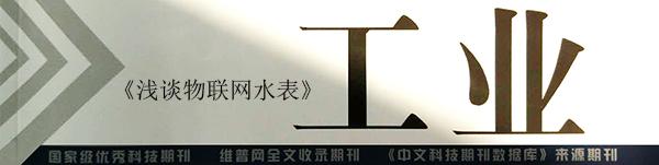 腾越科技《浅谈物联网水表》论文被《工业》中国科技期刊数据库 工业A收录